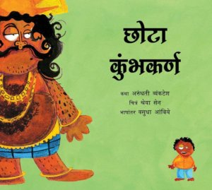book_dussehra_chota_kumbakaran