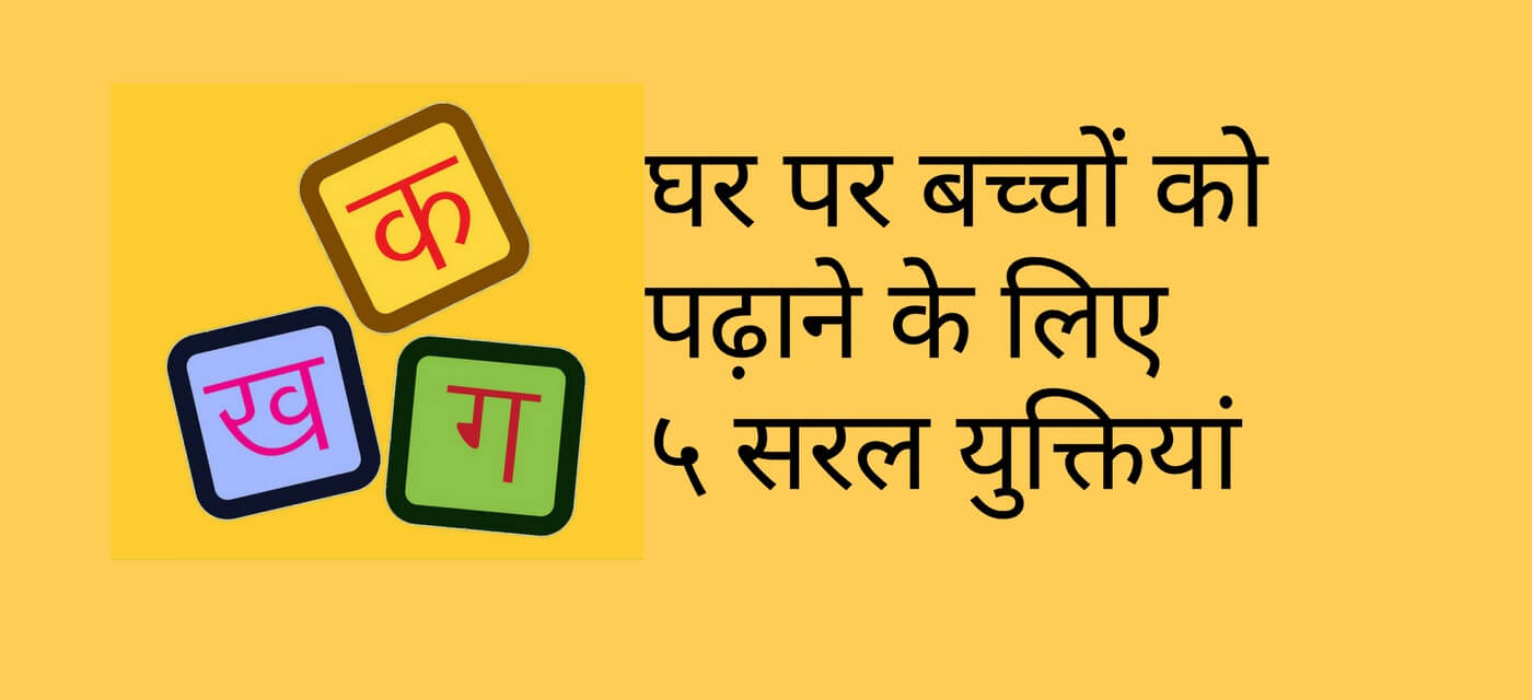 Teaching Hindi for kids: 5 simple tips for parents Cover Image
